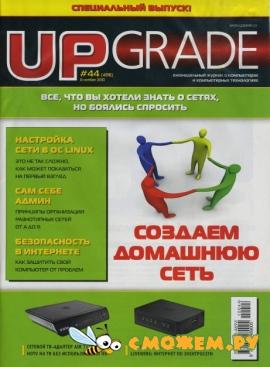Upgrade №44 (Ноябрь 2010)