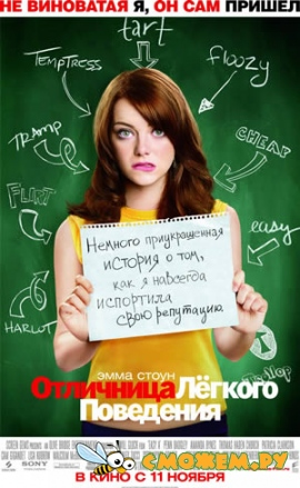��������� ������ ��������� / Easy A
