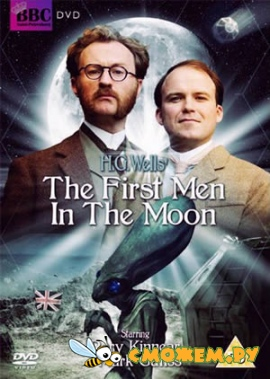 ������ ���� �� ���� / The First Men In The Moon