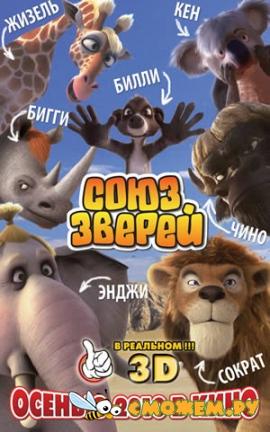 ���� ������ / Die Konferenz der Tiere