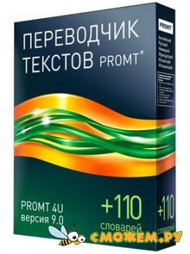 PROMT 4U ������ 9.0 ������ + 110 ��������