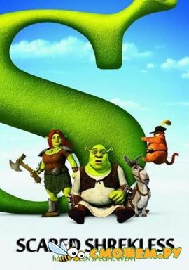 ���� �������� / Shrek Hellouin