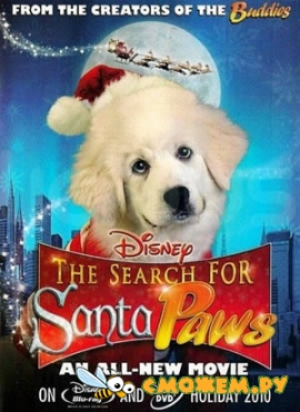 � ������� ����� ������ / The Search for Santa Paws
