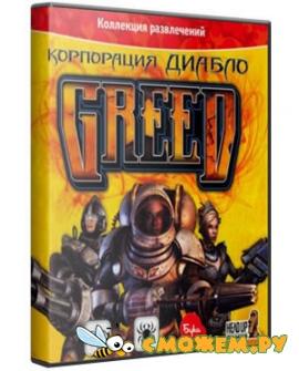 Greed: ���������� ������ / Greed: Black Border