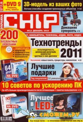 Chip �12 (������� 2010)