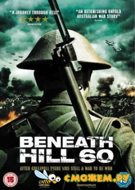 ���� ����� 60 / Beneath Hill 60