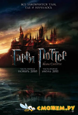 ����� ������ � ���� ������: ����� 1 / Harry Potter and the Deathly Hallows: Part 1