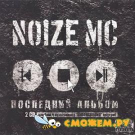 Noize MC - ��������� ������