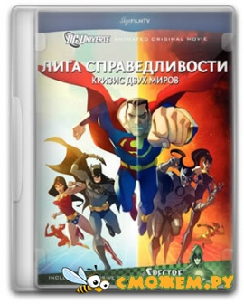 ���� ��������������: ������ ���� ����� / Justice League: Crisis on Two Earths