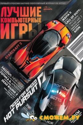 Лучшие компьютерные игры №12 (Декабрь 2010)