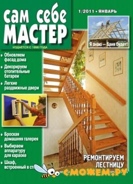 Сам себе мастер №1 (Январь 2011)