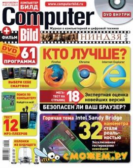 Computer Bild �2 (������� 2011)