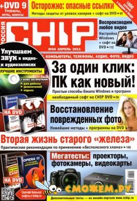 Chip №4 (Апрель 2011)