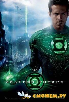 ������� ������ / Green Lantern