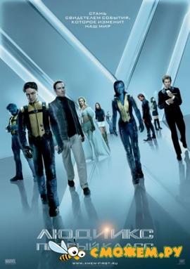 ���� ���: ������ ����� / X-Men: First Class
