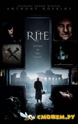 ����� / The Rite