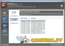 CCleaner 3.11.1541