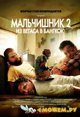 ���������� 2: �� ������ � ������� / The Hangover Part II