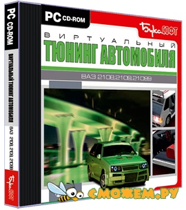 Скачать бесплатно игру виртуальный тюнинг автомобиля 2012 full суп пюре шампиньоны рецепты приготовления с фото