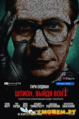 �����, ����� ���! / Tinker Tailor Soldier Spy