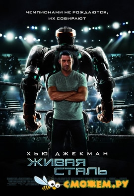 ����� ����� / Real Steel