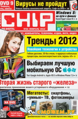 Chip �2 (������� 2012)