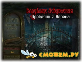 �������� ����������. ��������� ������ / Redemption Cemetery: Curse of the Raven