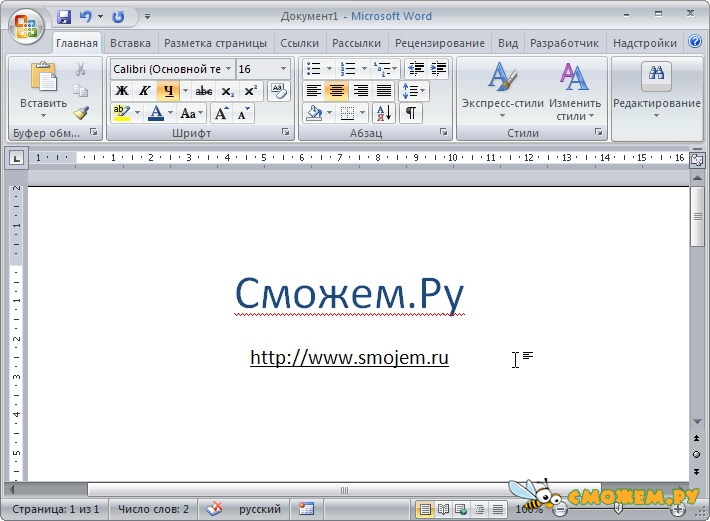 Microsoft Office Word Русификатор