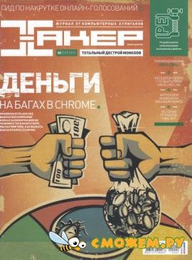 Хакер №2 (Февраль 2012)