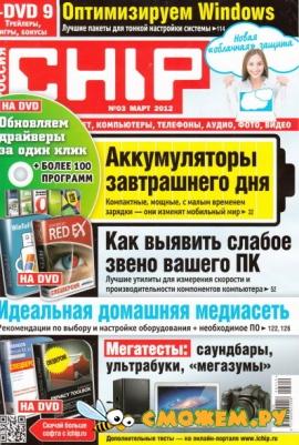 Chip �3 (���� 2012)