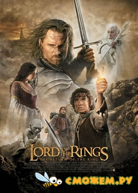 ��������� �����: ����������� ������ / The Lord of the Rings: The Return Of The King