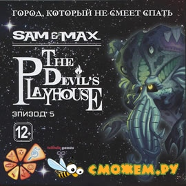 ��� � ����. 3-� �����. ������ 5. �����, ������� �� ����� ����� / Sam & Max: The Devil's Playhouse Episode 5: The City That Dares Not Sleep
