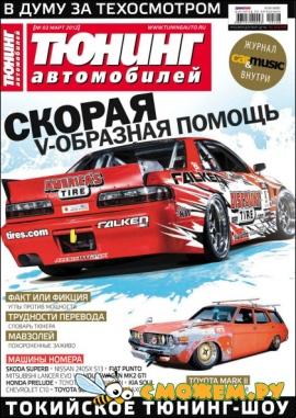 Тюнинг Автомобилей №3 (Март 2012)