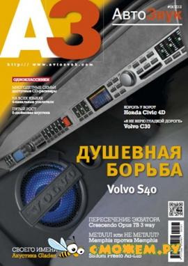 Автозвук №4 (Апрель 2012)