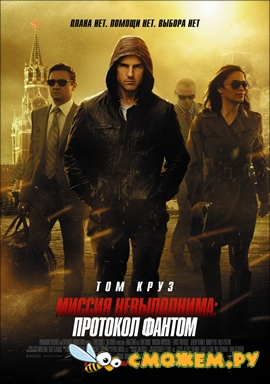 ������ �����������: �������� ������ / Mission: Impossible - Ghost Protocol
