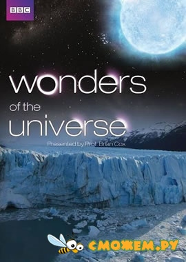BBC: ������ ��������� (1-4 �����) / Wonders of the Universe