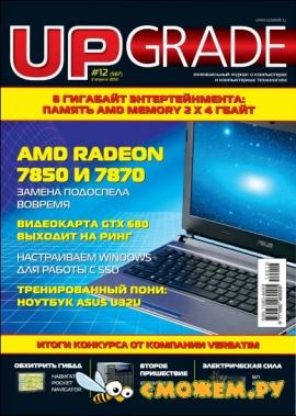 Upgrade �12 (������ 2012)