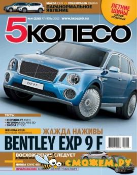 5 колесо №4 (Апрель 2012)