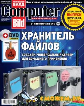Computer Bild №8. Спецвыпуск (Апрель 2012)