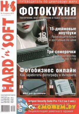 Hard & Soft �4 (������ 2012)