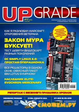 Upgrade №17 (Май 2012)