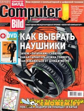 Computer Bild №10 (Май 2012)
