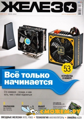 Железо №6 (Июнь 2012)