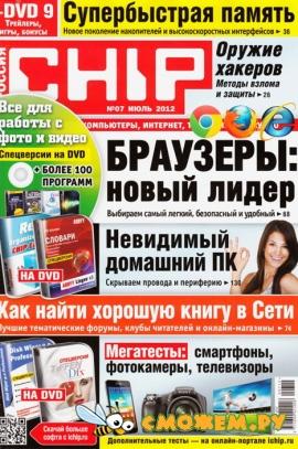 ������ Chip �7 (���� 2012)