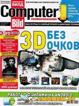 Computer Bild �14 (���� 2012)