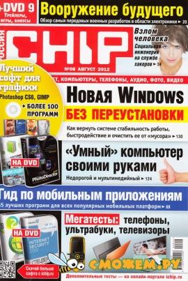 ������ Chip �8 (������ 2012)