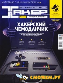 Журнал Хакер №8 (Август 2012)
