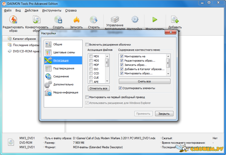 daemon software download