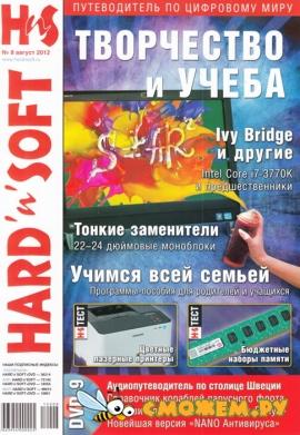 Hard' n' Soft �8 (������ 2012)