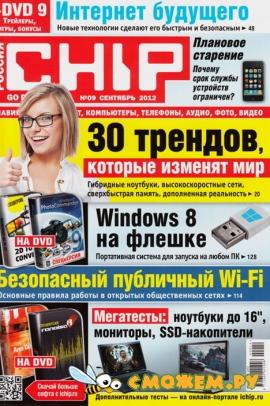 ������ Chip �9 (�������� 2012)